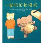 本书单中包括的绘本:一起玩形状游戏