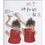 本书单中包括的绘本:两个神秘的小鞋匠