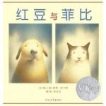 本书单中包括的绘本:红豆与菲比(2003年凯迪克银奖)