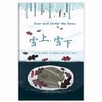 本书单中包括的绘本:雪上,雪下