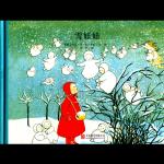 本书单中包括的绘本:雪娃娃-百年经典美绘本