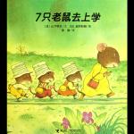 本书单中包括的绘本:7只老鼠去上学