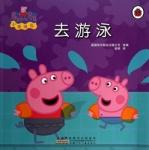 去游泳-小猪佩奇