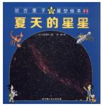 本书单中包括的绘本:夏天的星星-加古里子星空绘本