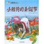 本书单中包括的绘本:小脏狗历险记-小脏狗的圣诞节