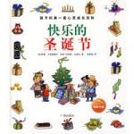 本书单中包括的绘本:孩子的第一套心灵成长百科-快乐的圣诞节