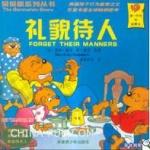 本书单中包括的绘本:礼貌待人-贝贝熊系列丛书