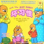 本书单中包括的绘本:坏习惯-贝贝熊系列丛书