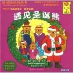 本书单中包括的绘本:遇见圣诞熊-贝贝熊系列丛书第2辑