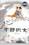 本书单中包括的绘本:最美的中国经典神话故事-牛郎织女