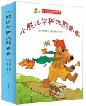 本书单中包括的绘本:小熊比尔和大熊爸爸(全8册)