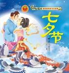 本书单中包括的绘本:七夕节-中国好绘本·精彩的传统节日故事