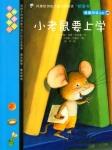 本书单中包括的绘本:我爱阅读丛书蓝色系列37-小老鼠要上学