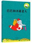 本书单中包括的绘本:大象巴巴故事全集-巴巴和圣诞老人