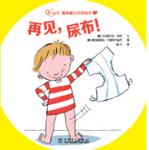 本书单中包括的绘本:再见,尿布!-爱与成长最美童心无字绘本