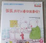 本书单中包括的绘本:歪歪兔儿童性关怀图画书-爸爸,我可以看你洗澡吗?