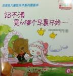 本书单中包括的绘本:歪歪兔儿童性关怀图画书-记不清是从哪个早晨开始
