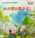 本书单中包括的绘本:歪歪兔儿童性关怀图画书-我也要站着尿尿!