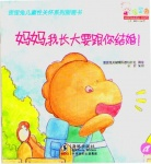 本书单中包括的绘本:歪歪兔儿童性关怀图画书-妈妈,我长大要跟你结婚!