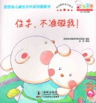本书单中包括的绘本:歪歪兔儿童性关怀图画书-住手,不准碰我!