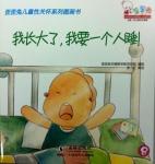 本书单中包括的绘本:歪歪兔儿童性关怀图画书-我长大了,我要一个人睡!