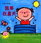 本书单中包括的绘本:凯蒂在夏天-小辫子凯蒂第一辑