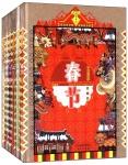本书单中包括的绘本:七夕-中华传统文化系列绘本:节日的故事(注音版)