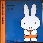 本书单中包括的绘本:米菲-米菲双语绘本系列第一辑