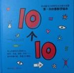 本书单中包括的绘本:10个10下册