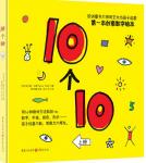 本书单中包括的绘本:10个10上册