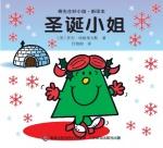 本书单中包括的绘本:奇先生妙小姐·新译本-圣诞小姐