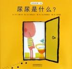 本书单中包括的绘本:尿尿是什么-宝宝的第一次