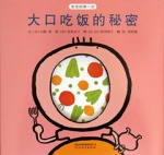 本书单中包括的绘本:宝宝的第一次-大口吃饭的秘密