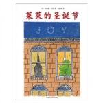 本书单中包括的绘本:鳄鱼莱莱人际交往绘本-莱莱的圣诞节
