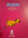 本书单中包括的绘本:臭㞎㞎-宝宝心理成长绘本第3辑