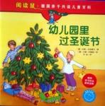 本书单中包括的绘本:幼儿园里过圣诞节-阅读鼠·德国亲子共读儿童百科第一辑