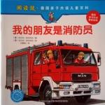 我的朋友是消防员-阅读鼠·德国亲子共读儿童百科第一辑