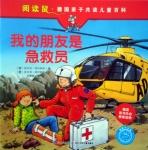 我的朋友是急救员-阅读鼠·德国亲子共读儿童百科第一辑