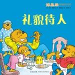 本书单中包括的绘本:礼貌待人-博恩熊情境教育绘本