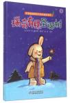 本书单中包括的绘本:瑞奇有棵圣诞树-折耳兔瑞奇成长绘本系列5