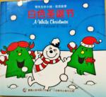 本书单中包括的绘本:奇先生妙小姐·双语故事-白色圣诞节