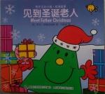 本书单中包括的绘本:奇先生妙小姐·双语故事-见到圣诞老人