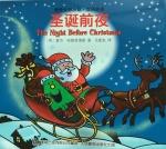 本书单中包括的绘本:奇先生妙小姐·双语故事-圣诞前夜