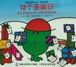 本书单中包括的绘本:奇先生妙小姐·双语故事-12个圣诞日