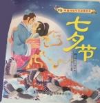 本书单中包括的绘本:七夕节-中国传统节日故事绘本