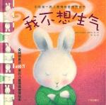 本书单中包括的绘本:中国第一套儿童情绪管理图画书1-我不想生气
