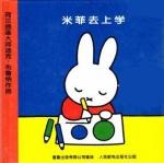 本书单中包括的绘本:米菲去上学-米菲绘本系列第四辑
