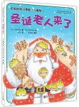 咕呱咕呱小青蛙(儿童版)-圣诞老人来了