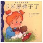 本书单中包括的绘本:卡米尿裤子了-新版卡米的故事