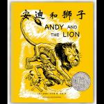 本书单中包括的绘本:安迪和狮子(1939年凯迪克银奖)